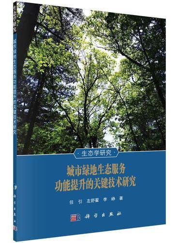 城市绿地生态服务功能提升的关键技术研究