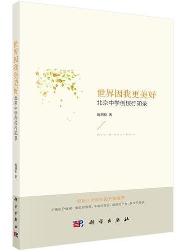世界因我更美好:北京中学创校行知录