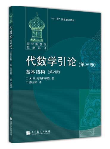 代数学引论(第三卷)基本结构(第2版)(变更封面)