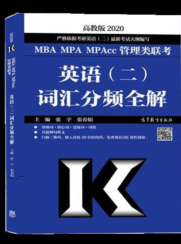 2020MBA MPA MPAcc管理类联考英语(二)词汇分频全解