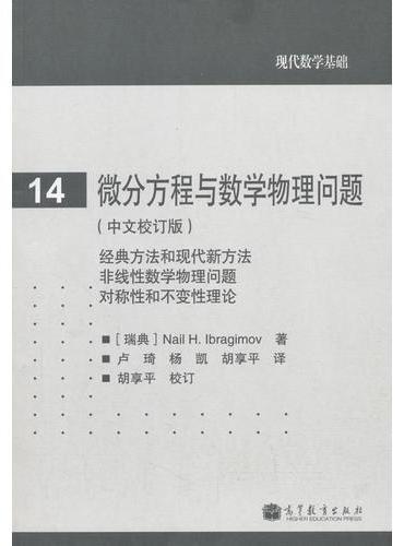 微分方程与数学物理问题(中文校订版)