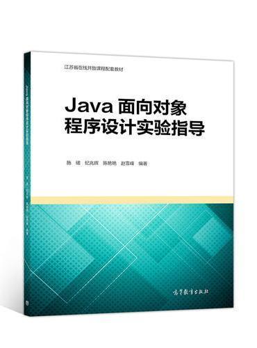 Java面向对象程序设计实验指导