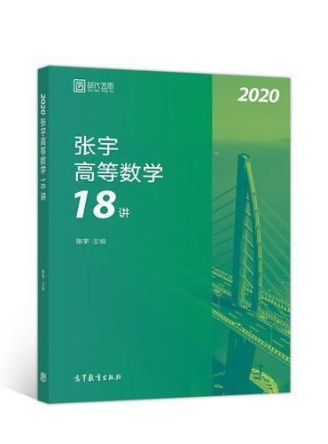2020张宇高等数学18讲
