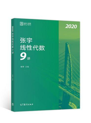 2020张宇线性代数9讲