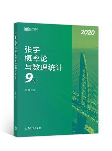 2020张宇概率论与数理统计9讲