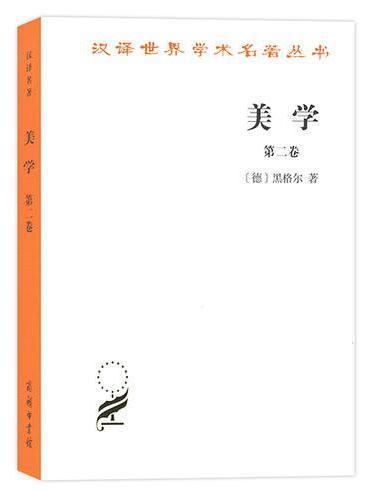 美学(二)(汉译名著本)
