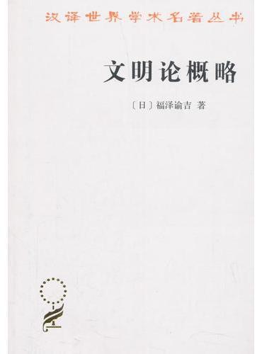文明论概略(汉译名著本)
