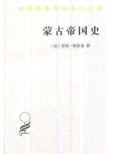 蒙古帝国史(汉译名著本)