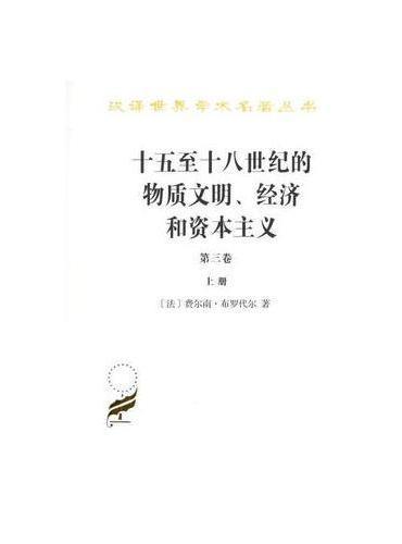十五至十八世纪的物质文明、经济和资本主义(第三卷 世界的时间)(上下册)(汉译名著17)