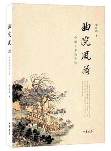 曲院风荷——中国艺术论十讲(修订典藏本)