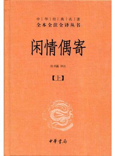 闲情偶寄(中华经典名著全本全注全译丛书·全2册)