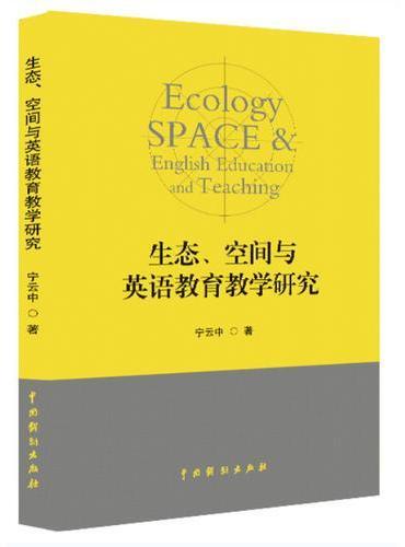 生态、空间与英语教育教学研究