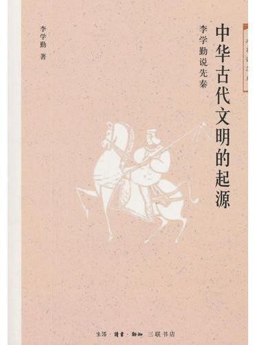 大家说历史·中华古代文明的起源