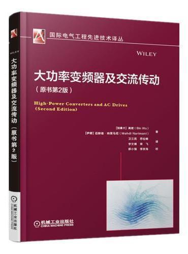 大功率变频器及交流传动(原书第2版)
