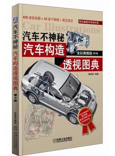 汽车不神秘:汽车构造透视图典(全彩典雅版)