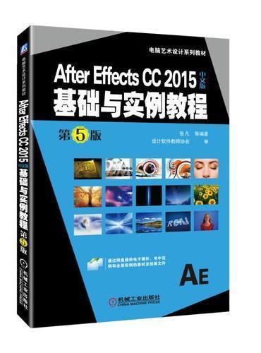 After Effects CC 2015中文版基础与实例教程 第5版