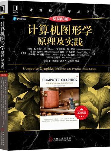 计算机图形学原理及实践(原书第3版)(基础篇)