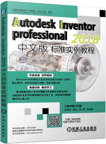 Autodesk Inventor Professional 2018中文版标准实例教程