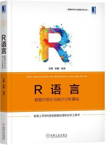 R语言:数据可视化与统计分析基础