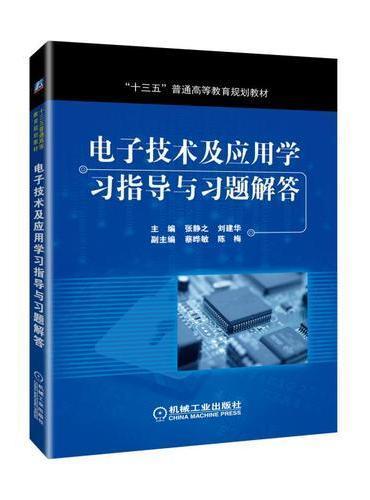 电子技术及应用学习指导与习题解答