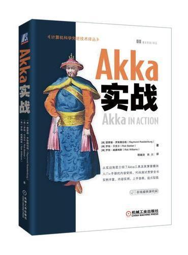 Akka实战