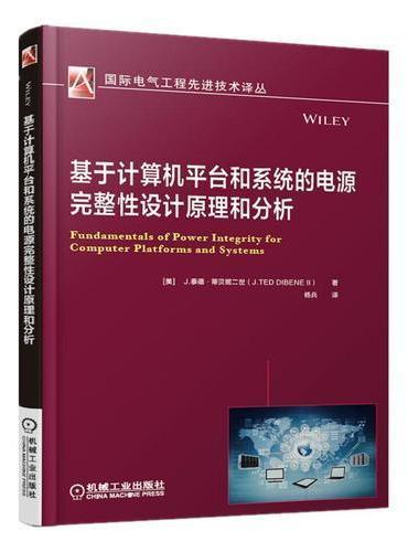 基于计算机平台和系统的电源完整性设计原理和分析