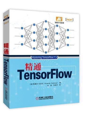 精通TensorFlow