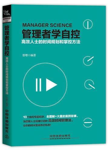 管理者学自控:高效人士的时间规划和掌控方法