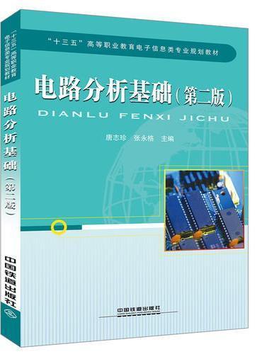 """""""十三五""""高等职业教育电子信息类专业规划教材:《电路分析基础(第二版)》"""