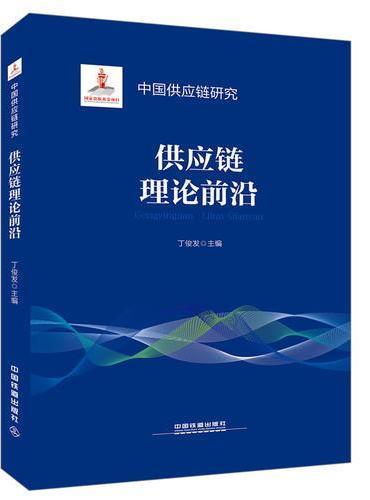 中国供应链研究:供应链理论前沿