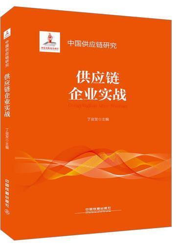 中国供应链研究:供应链企业实战