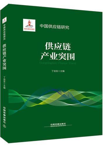 中国供应链研究:供应链产业突围