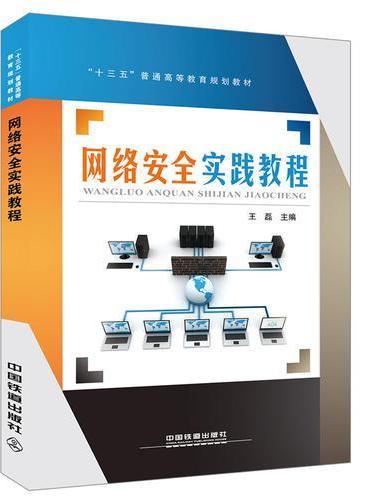 """""""十三五""""普通高等教育规划教材:网络安全实践教程"""