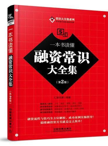 一本书读懂融资常识大全集(第2版)