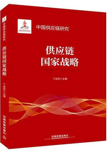 中国供应链研究:供应链国家战略