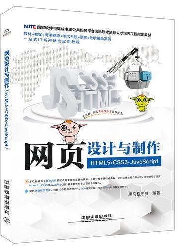国家软件与集成电路公共服务平台信息技术紧缺人才培养工程指定教材:网页设计与制作(HTML5+CSS3+JavaScript)