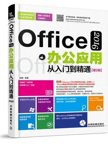 Office 2016办公应用从入门到精通(第2版)