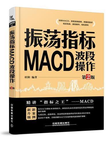 振荡指标MACD:波段操作(第2版)