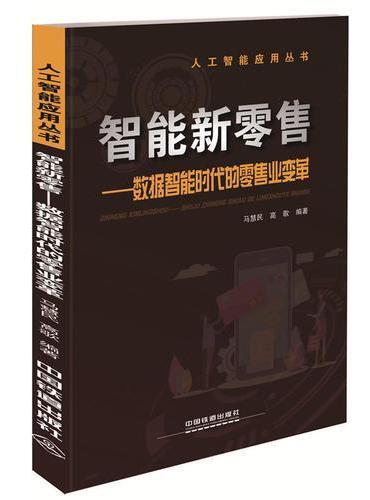 人工智能应用丛书:智能新零售——数据智能时代的零售业变革