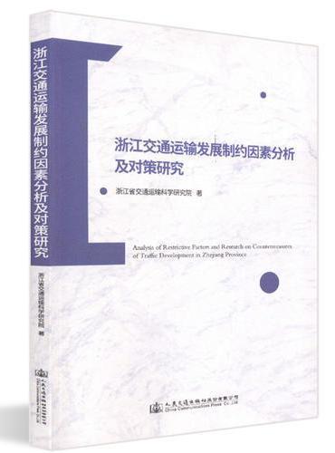 浙江交通运输发展制约因素分析及对策研究