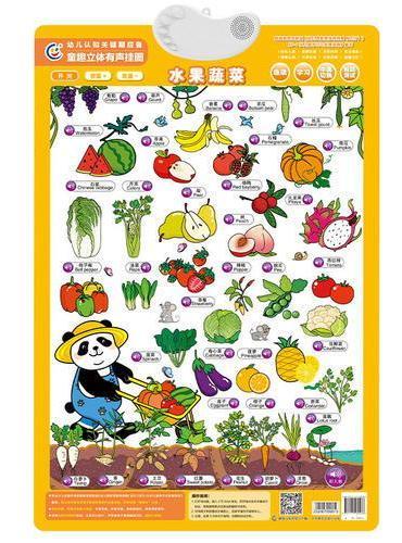 童趣立体有声挂图·水果蔬菜