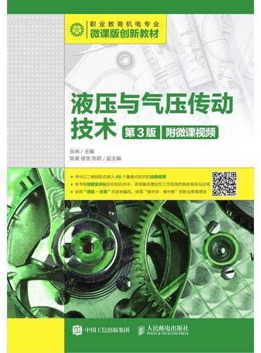 液压与气压传动技术(第3版)(附微课视频)