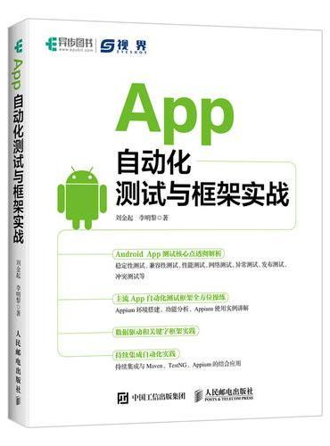 App自动化测试与框架实战
