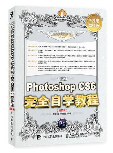 中文版Photoshop CS6完全自学教程 超值版
