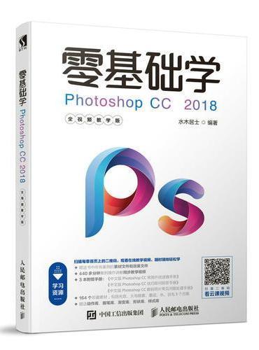 零基础学Photoshop CC 2018 全视频教学版