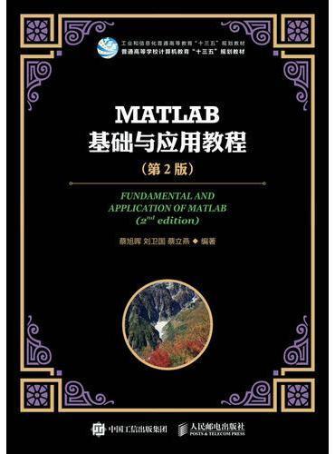 MATLAB基础与应用教程(第2版)