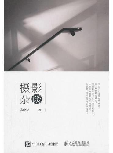 陈仲元 摄影杂谈