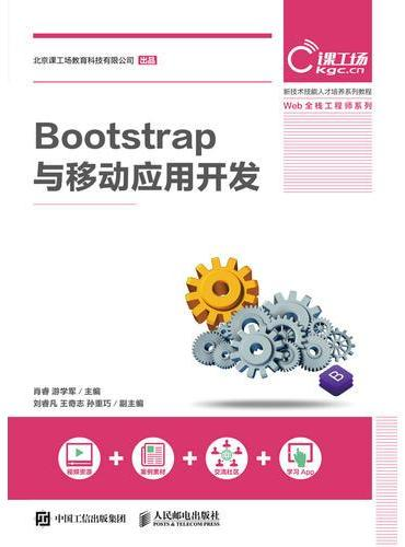 Bootstrap与移动应用开发