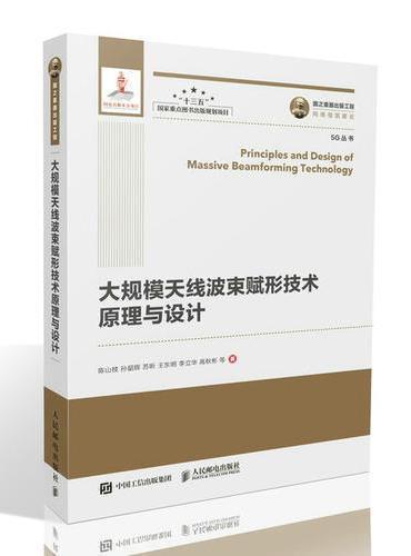 国之重器出版工程 大规模天线波束赋形技术原理与设计