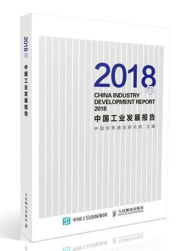 2018年中国工业发展报告